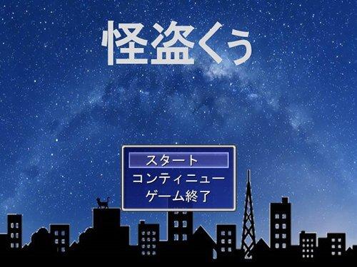 怪盗くぅ Game Screen Shot1