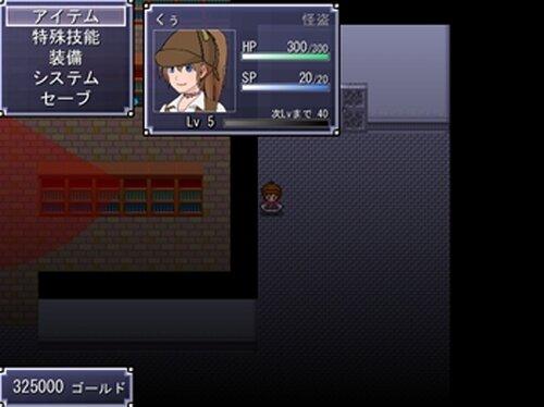 怪盗くぅ Game Screen Shot4