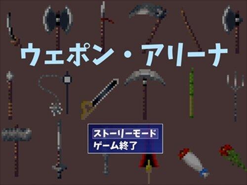ウェポン・アリーナ Game Screen Shot2