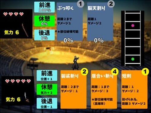 ウェポン・アリーナ Game Screen Shot4