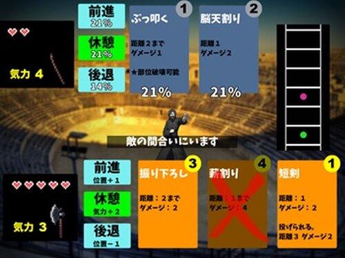ウェポン・アリーナ Game Screen Shots