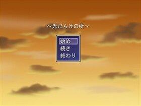 光だらけの所 Game Screen Shot2