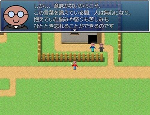 ポイ捨てするあいつを止める僕の小話 Game Screen Shot5