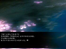さよならエコーノート Game Screen Shot3