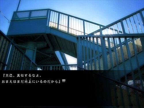 さよならエコーノート Game Screen Shot4