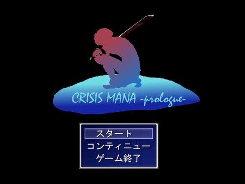 クライシスマナ~序章編~ Game Screen Shot