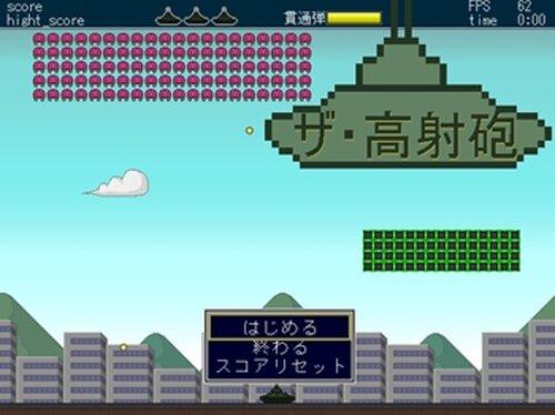 ザ・高射砲 Game Screen Shot2