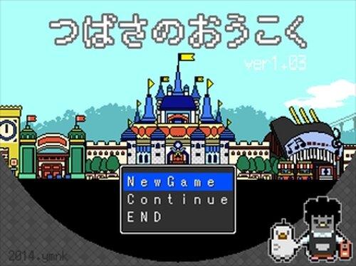 つばさのおうこく Game Screen Shots