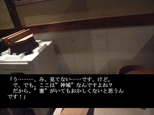 鎮櫻~始まりの道~ Game Screen Shot3