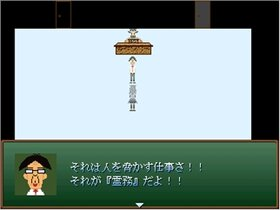 霊務 Game Screen Shot2
