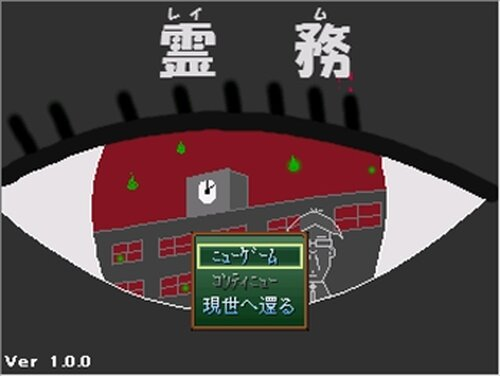 霊務 Game Screen Shots