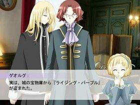 消えたライジング・パープル Game Screen Shot3