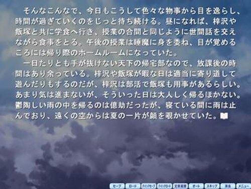 虹色ゴーストダンス Game Screen Shot4
