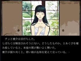 白い焔 Game Screen Shot3