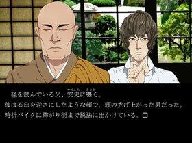 白い焔 Game Screen Shot4