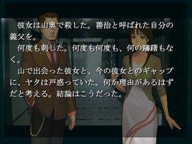 鴉の断音符 Game Screen Shot4