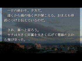 鴉の断音符 Game Screen Shot5