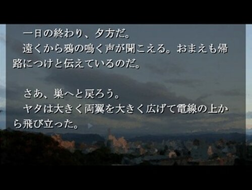 鴉の断音符 Game Screen Shot5