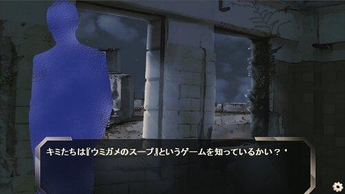 ウミガメのスープ実験 Game Screen Shot1