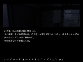 男色雨月奇譚-青頭巾- Game Screen Shot5