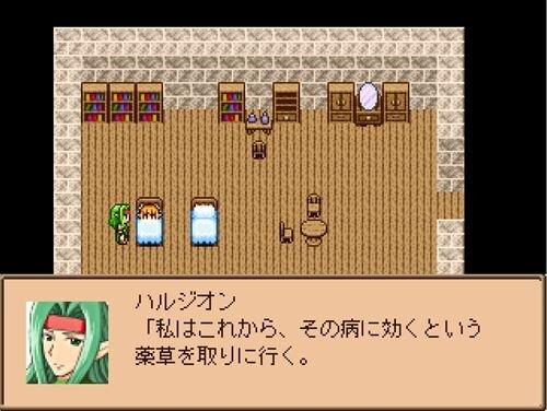 薬草をさがしに Game Screen Shot1
