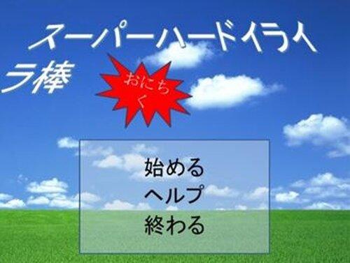スーパーハードイライラ棒 Game Screen Shot2