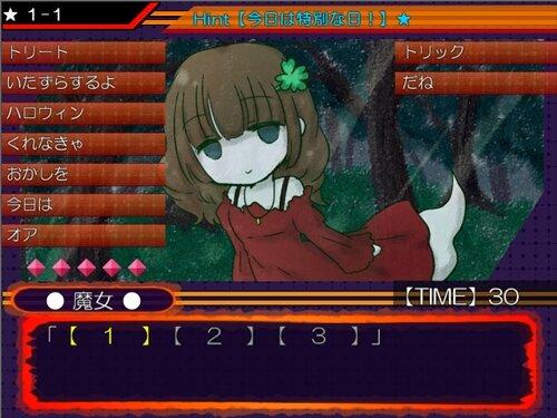 ハロウィンスウィートマジック Game Screen Shot1