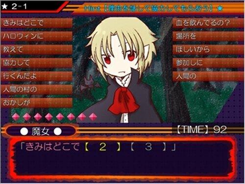ハロウィンスウィートマジック Game Screen Shot4
