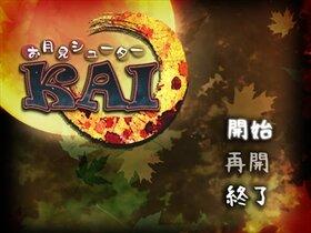 お月見シューターKAI Game Screen Shot2