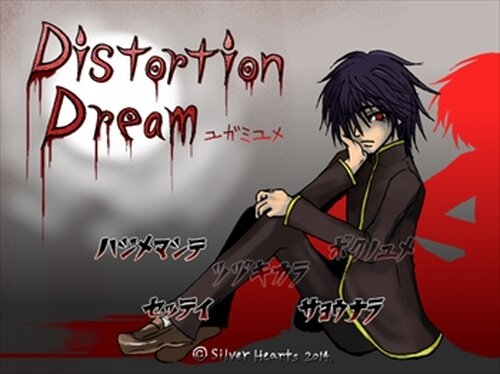 Distortion Dream ユガミユメ Game Screen Shots
