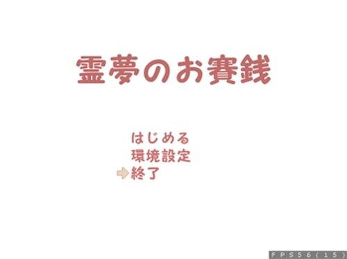 霊夢のお賽銭 Game Screen Shot2
