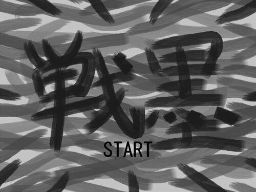 戦墨 Game Screen Shot