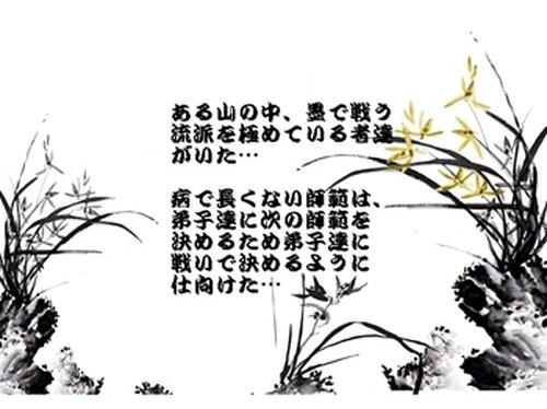 戦墨 Game Screen Shot3