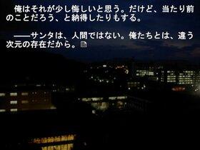 聖夜ニ銃ヲ持ツ者 Game Screen Shot4