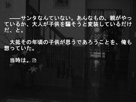 聖夜ニ銃ヲ持ツ者 Game Screen Shot5