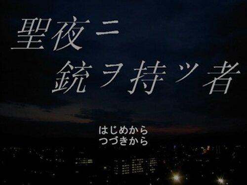 聖夜ニ銃ヲ持ツ者 Game Screen Shots