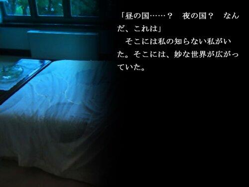 昼の国、夜の国 Game Screen Shot1