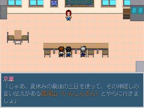 Search ~神隠し伝説殺人事件~ Game Screen Shot
