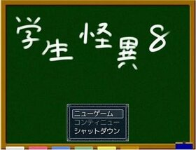 学生怪異8 Game Screen Shot2