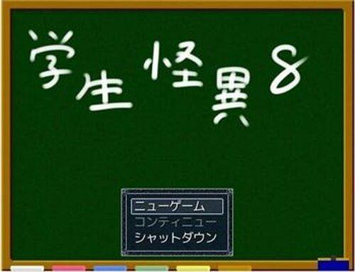 学生怪異8 Game Screen Shot2