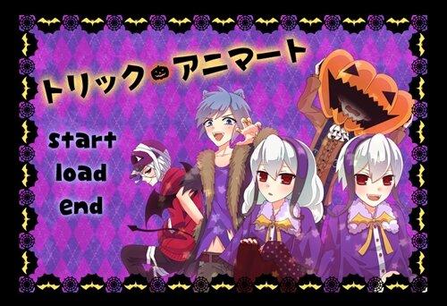 トリック・アニマート Game Screen Shot