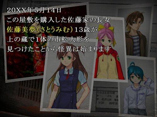 邪鬼の饗宴 前編 Game Screen Shot1