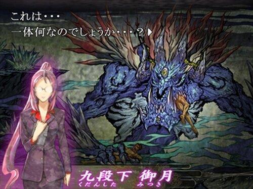 邪鬼の饗宴 前編 Game Screen Shot3