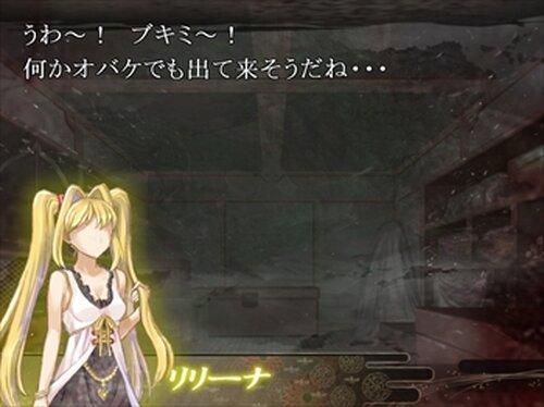邪鬼の饗宴 前編 Game Screen Shot5