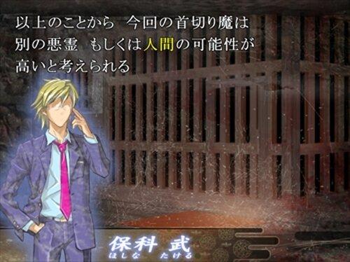 邪鬼の饗宴 前編 Game Screen Shots