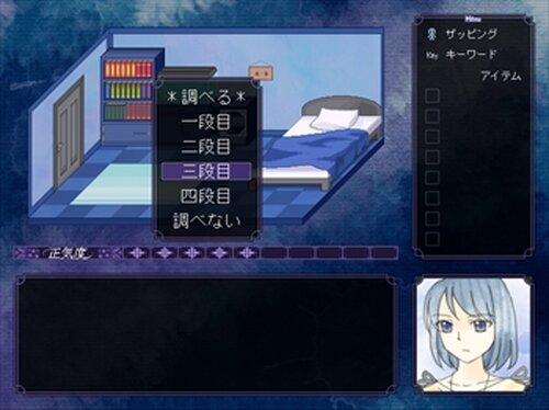 白のキョウメイ Game Screen Shot4