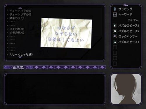 白のキョウメイ Game Screen Shot5