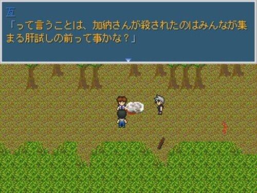 Search ~神隠し伝説殺人事件~ Game Screen Shot4