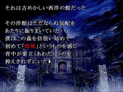 怖い物語 Game Screen Shot2