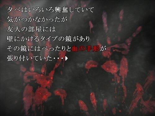 怖い物語 Game Screen Shot5